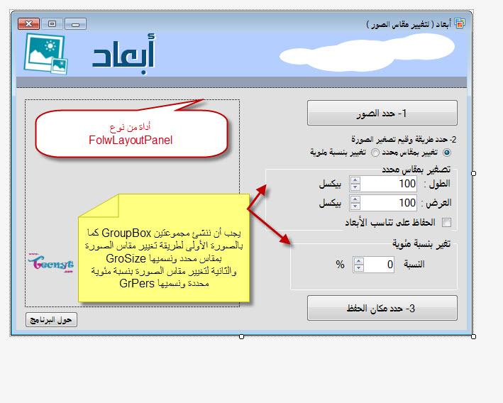 صورة توضح واجهة البرنامج