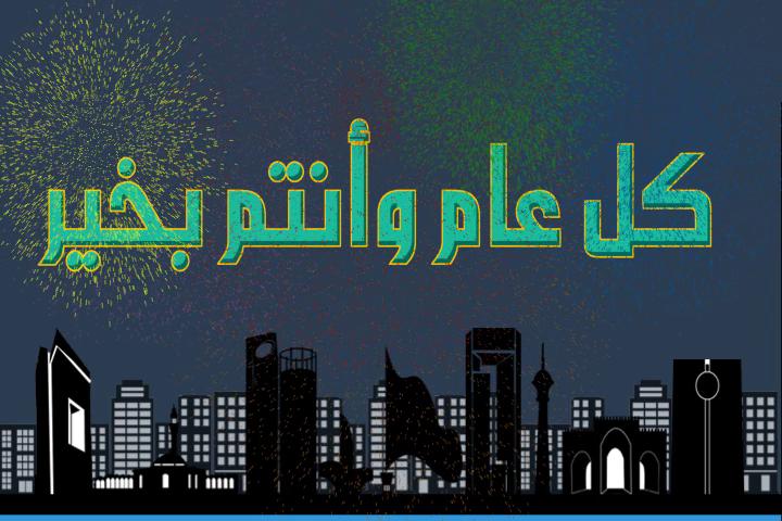 عيد فطر سعيد 1436 هـ